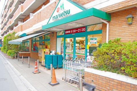 マルエツ二子玉川店 距離1200m