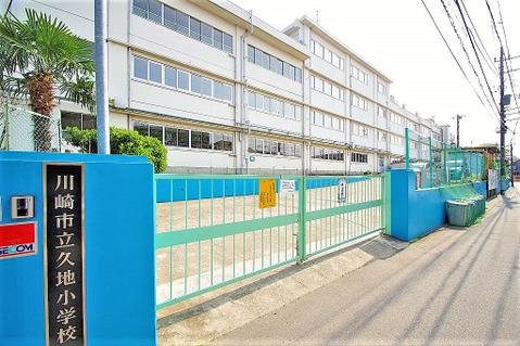 川崎市立久地小学校 距離750m