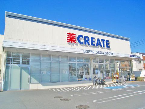 クリエイトSD川崎堰店 距離650m