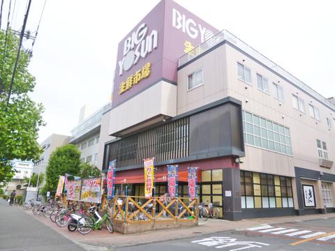 ビッグヨーサン 綱島樽町店 距離約950m