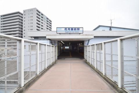 花月園前駅 距離950m