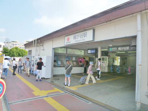 東急田園都市線「梶ヶ谷」駅 距離1120m