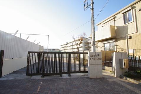 川崎市立上作延小学校 距離400m