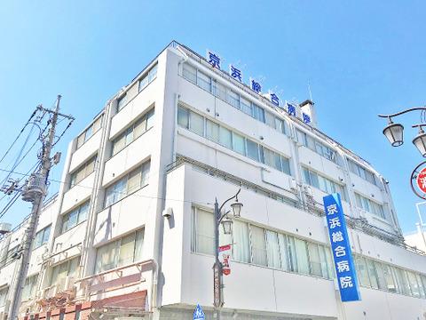 京浜総合病院 距離1100m
