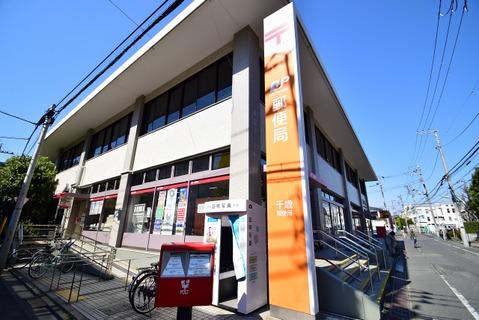 千歳郵便局 距離250m