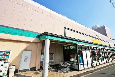 いなげや 狛江東野川店 距離600m