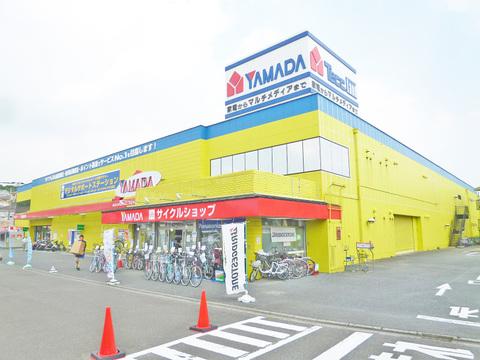 ヤマダ電機 テックランド向ヶ丘店 距離850m