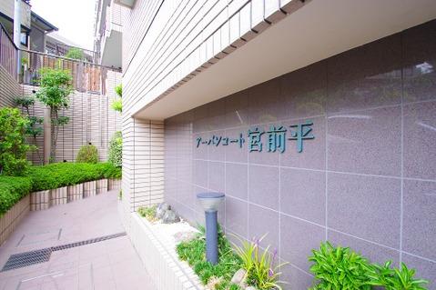 緑溢れる住環境