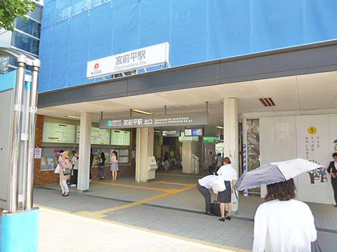 宮前平駅 距離850m