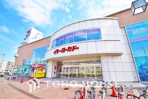 イトーヨーカドー 鶴見店 距離680m