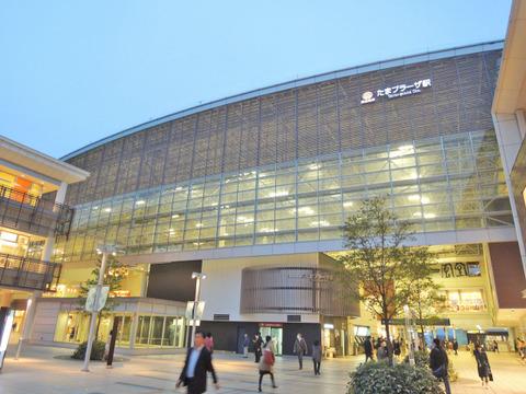 東急田園都市線「たまプラーザ」駅  距離720m