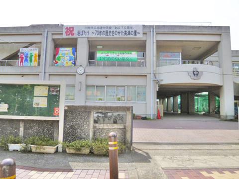 川崎市立高津中学校 距離550m