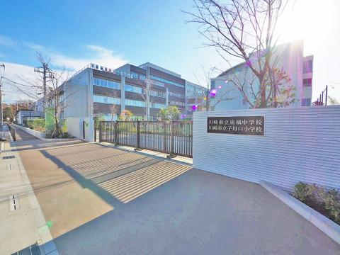 川崎市立東橘中学校 距離840m