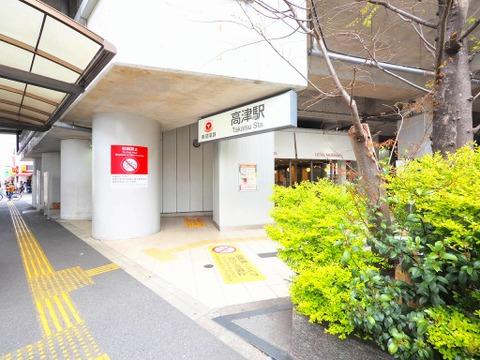 東急田園都市線「高津」駅 距離960m