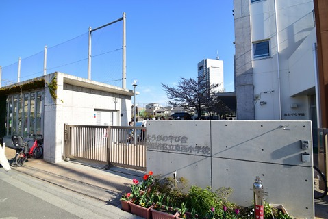 世田谷区立京西小学校 距離850m