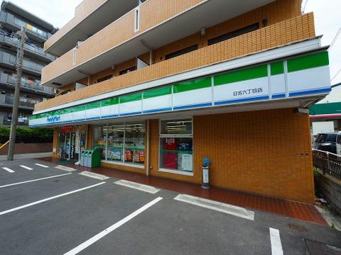 ファミリーマート 日吉六丁目店 距離650m