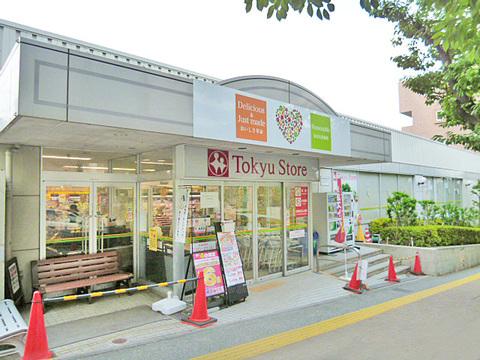 東急ストア 宮崎台駅前店 距離480m