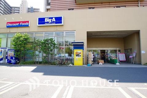 ビック・エー 川崎久地店 距離600m