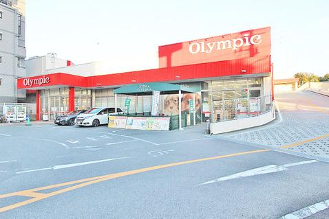 オリンピック 大倉山店 距離850m