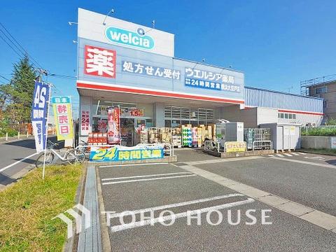 ウエルシア 横浜大豆戸店 距離350m