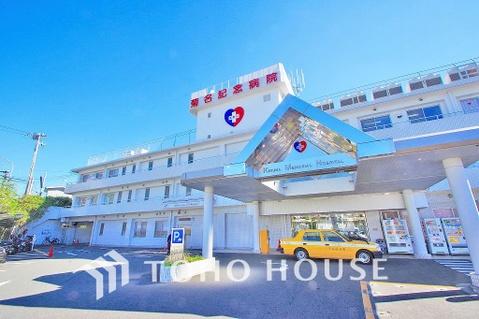 菊名記念病院 距離1500m