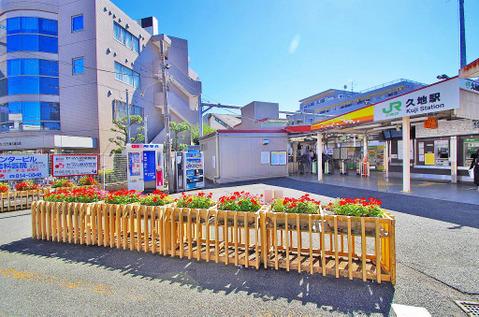 JR南武線「久地」駅 距離1200m