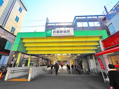 JR南武線「武蔵新城」駅 距離1400m
