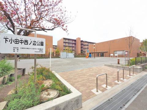 下小田中西ノ辺公園 距離450m