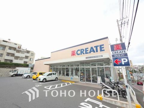 クリエイトS・D 鶴見北寺尾店 距離850m