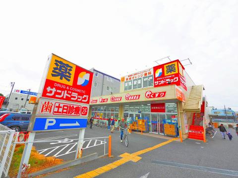 サンドラッグ 川崎宮内店 距離950m