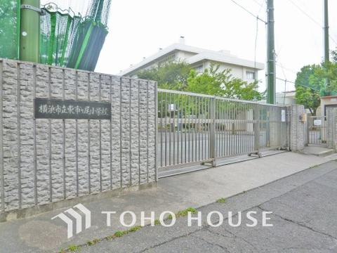 横浜市立東市ケ尾小学校 距離600m