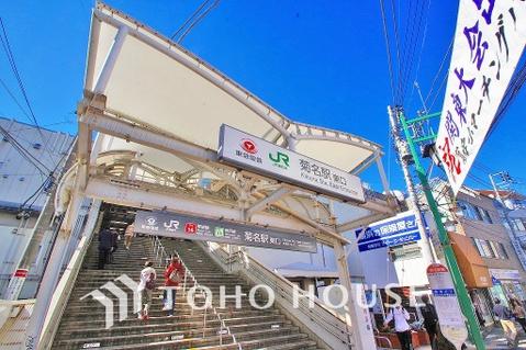 東急東横線・横浜線「菊名」駅 東口 距離1200m