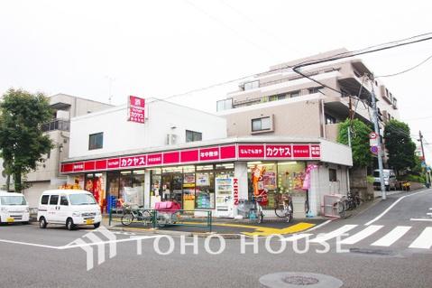 なんでも酒やカクヤス 世田谷桜店 距離1200m