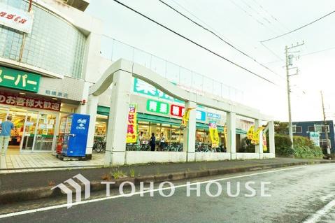 業務スーパー相模原店 距離450m