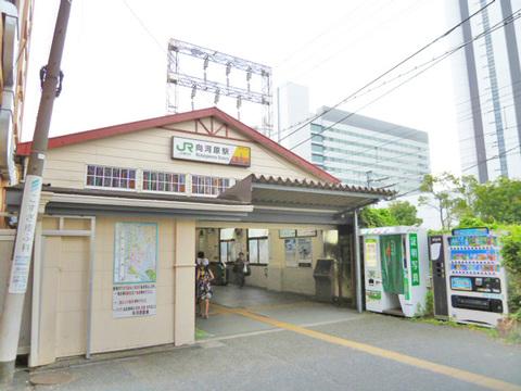 JR南武線「向河原」駅 距離720m