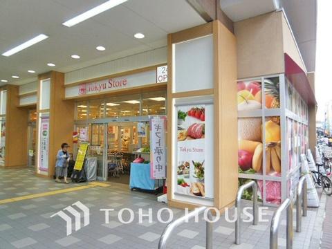 東急ストア 新丸子店 距離900m