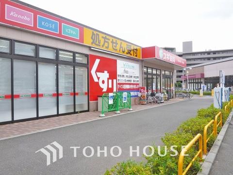 スギ薬局 大倉山店 距離750m
