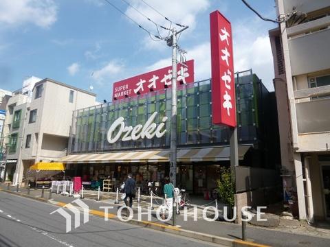 オオゼキ 上野毛店 距離550m