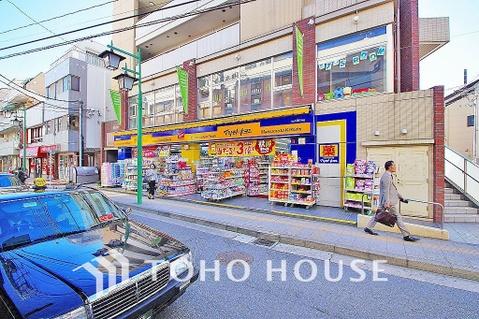 マツモトキヨシ 菊名東口店 距離900m