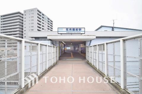 京急急行本線「花月園前」駅 距離480m