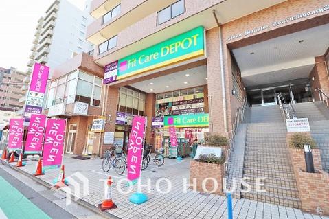 Fit Care DEPOT 鶴見本町遠店 距離240m
