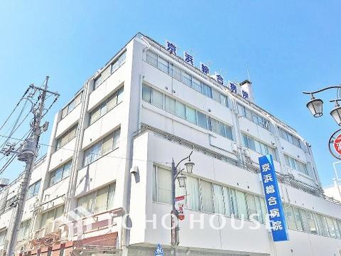 京浜総合病院 距離1000m