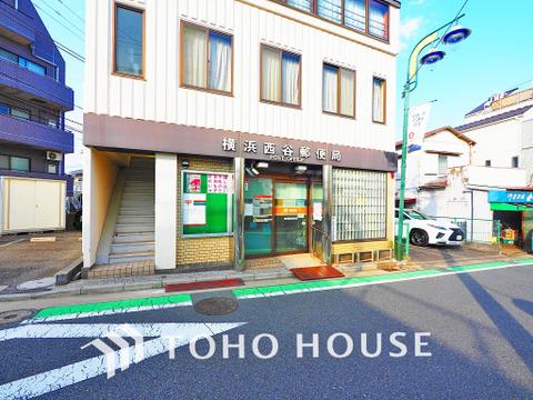 横浜西谷郵便局 距離450m