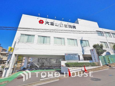 大倉山記念病院 距離1500m