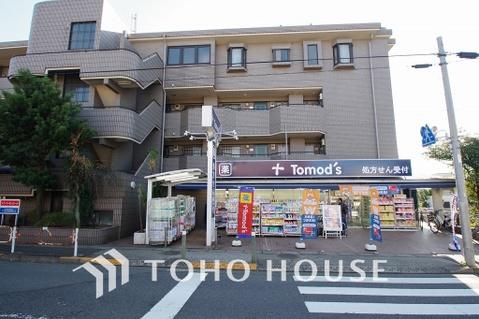 トモズ 上野毛店 距離1000m