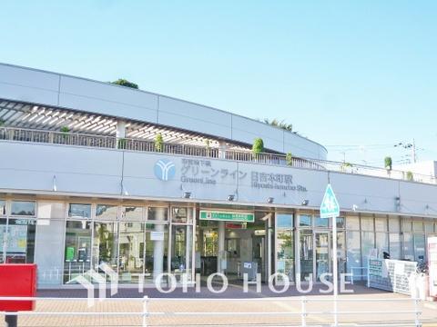 グリーンライン「日吉本町」駅 距離800m