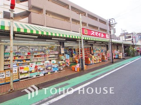 ドラッグストアスマイル 川崎浅田店 距離750m