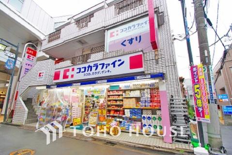 ココカラファイン 二子新地店 距離2100m