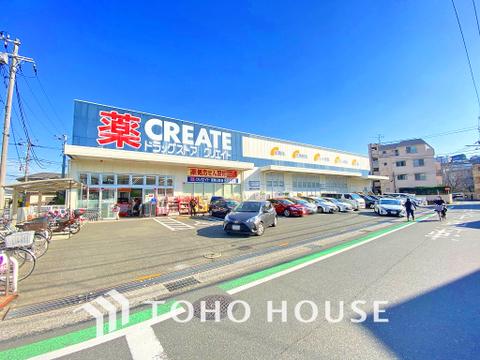 クリエイトS・D 港南日野店 距離1700m
