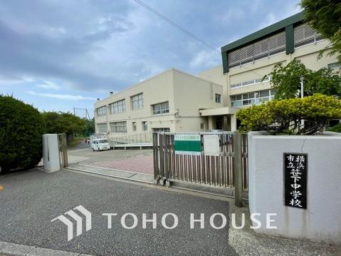 横浜市立笹下中学校 距離400m